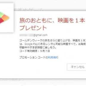 GWキャンペーンでGoogle Playが映画レンタル1本を無料プレゼント中!