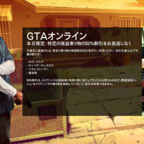 GTA Online 本日限定で強盗アップデート(Heist)で追加された乗り物が全て50%オフ!