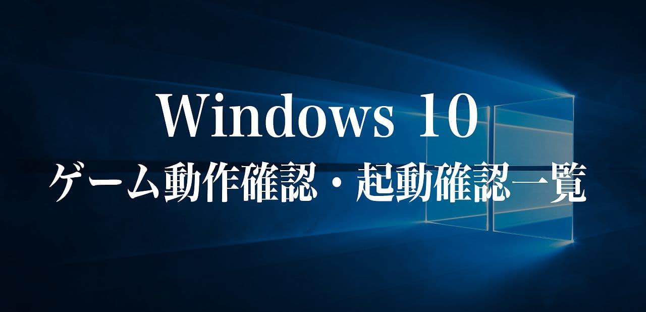 Windows 10で起動確認・動作確認出来るゲームまとめ