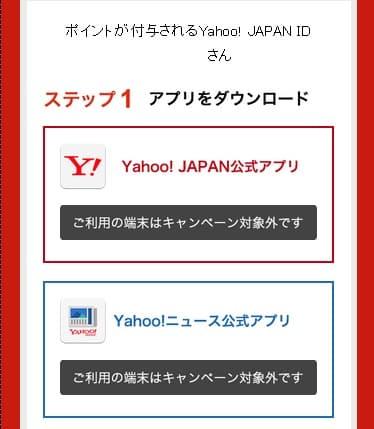 YahooのCM放送記念キャンペーンがなんかおかしい 実質中止してるよね?