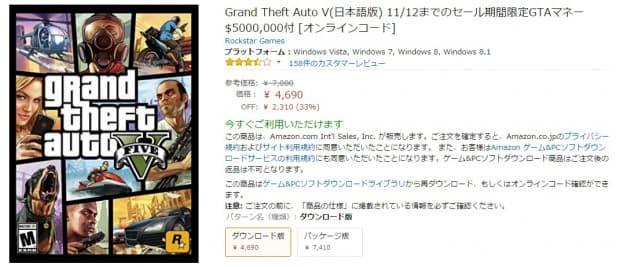 GTA5 PC版が33%オフの限定セール!特典でGTAマネー50万分も付いてくる!