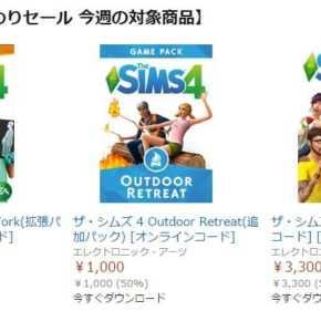 AmazonでPCゲーム「Sims 4」他が50%オフのセール中