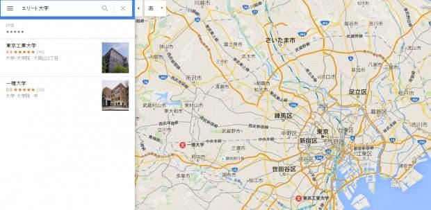 エリート大学:東京工業大学,一橋大学