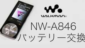 ウォークマンのバッテリー交換は自分でやれば800円で出来る!NW-A846分解バッテリー交換方法