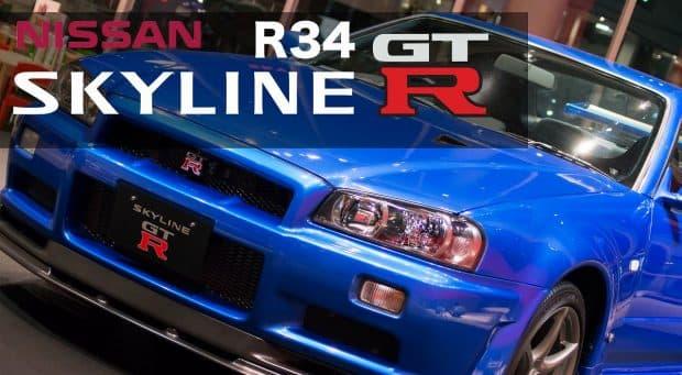 スカイライン R34 GT-R VスペックII(BNR34)日産グローバル本社ギャラリーで撮影