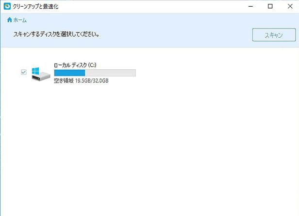 大容量ファイルクリーンアップ