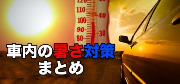 今年も猛暑!熱い夏の車内を冷ます暑さ対策と暑さの原因まとめ
