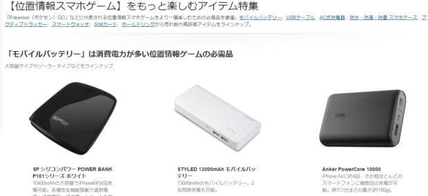 AmazonがポケモンGOのプレイに必須なモバイルバッテリーなど役立つアイテムを特集
