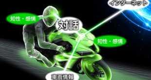 川崎重工(Kawasaki)が人格を持ったAIバイク開発へ!ライダーと会話しながら最適なセッティングを行える