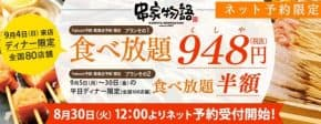 串屋物語 Yahooで予約した人限定で食べ放題プラン948円もしくは半額キャンペーン