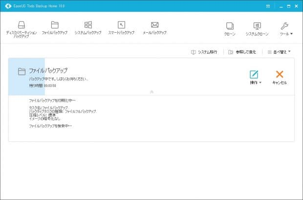 EaseUS Todo Backup Home 10.0でのパフォーマンス