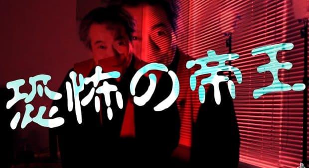 明日発売のPSVRのバイオハザード7に恐怖の帝王稲川淳二が挑戦!