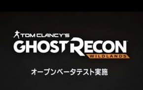 日本語版 Ghost Recon Wildlandsのオープンベータ開催日が決定!PS4 / PC版の開催は2月24日から