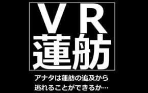 民進党が国民の税金で「VR蓮舫」を開発!党首の蓮舫代表から罵られるVR体験か