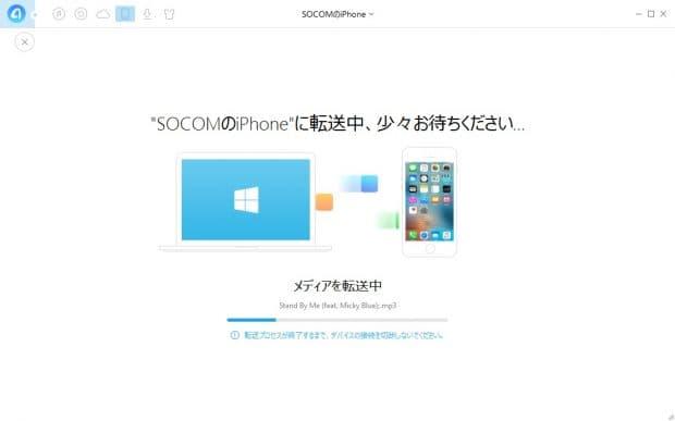 iOSデバイスの曲を消さずにPCから転送することが可能