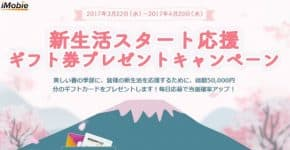 iMobieが総額5万円分のiTunesカードやAmazonギフト券をプレゼントするキャンペーンを開催