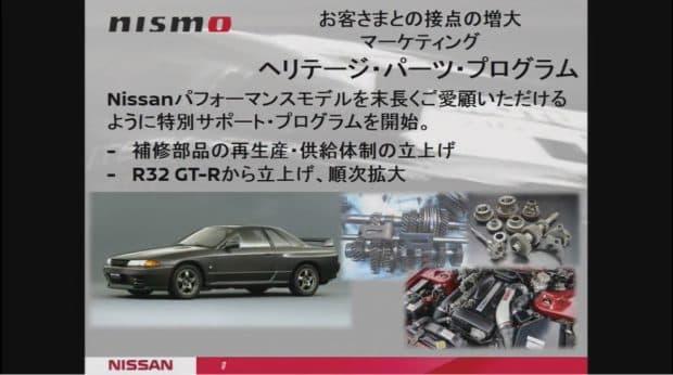 日産 NISMO CARSがR32 GT-Rから補修部品の再生産・供給体制の立ち上げを正式発表!2017年秋スタート!