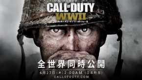 CoD最新作「Call of Duty:WWII」正式発表!迷走が終わり原点回帰!お披露目は27日