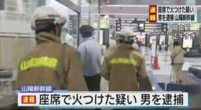 山陽新幹線車内で放火未遂事件!犯人「岡山駅に着きそうだったので火をつけた」???