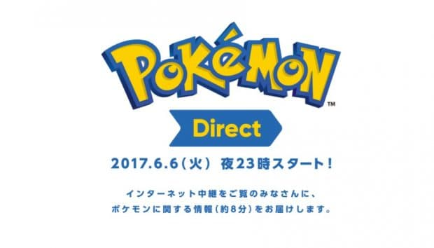 「ポケモンダイレクト 2017.6.6」の放送が決定!ポケモンスターズ発表か