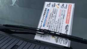 車やバイクに「買い取り」の張り紙は盗難注意!警察に対処・対策方法や犯罪なのかを聞いてみた