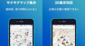 ポケモンGO ピゴサの代わりに使える地図サーチアプリ「1秒マップ」Android版もまもなくリリース予定