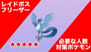 ポケモンGO レイドバトル攻略!フリーザーを倒すのに必要な人数とポケモン まとめ
