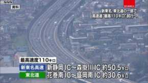新東名 11月から最高速度110キロへ引き上げ 新静岡から森掛川IC間で試行