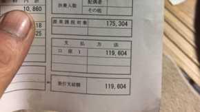 神奈川日産の整備士が衝撃的な給与明細を公開!国内大手カーディーラーでも超低賃金