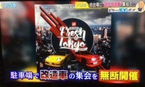 お台場・改造車500台無許可集会「FRESH TOKYO CAR MEET」主催者が逮捕