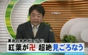 JK用語でニュースを読んでいる報道番組が面白すぎると話題に!「マジ卍」「エモい」「パリピ」」
