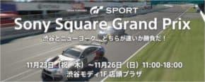 グランツーリスモSPORTのタイムアタックバトル大会「Sony Square Grand Prix」開催