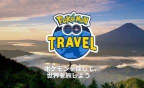 ポケモンGO グローバルチャレンジが開催!30億匹ゲットして日本にガルーラ登場や豪華報酬!