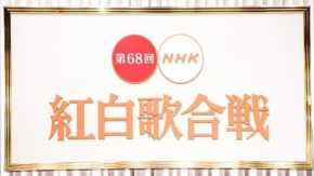 紅白歌合戦2017 出場歌手発表!安室奈美恵は出場せずアニメ枠も無し!紅白もただの歌番組へ