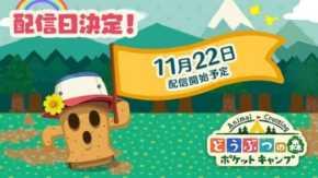 スマホ版「どうぶつの森 ポケットキャンプ」11月22日に配信開始決定!