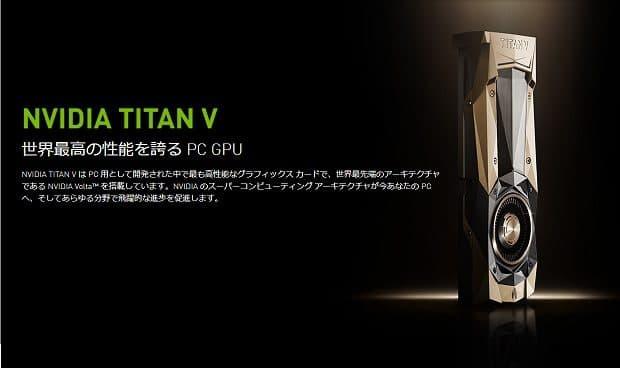 NVIDIA 世界で最も高性能なグラボ「TITAN V」を日本国内でASKを通さず直販か!