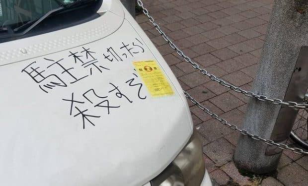 駐車違反で駐禁を切られない裏技方法!警察の覆面パトカーが行っている対策とは
