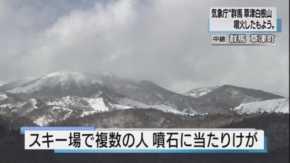 草津白根山が噴火!入山規制を示す噴火警戒レベル3に