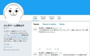 人気まとめサイト「オレ的ゲーム速報@JIN」が公式から凍結されてしまう