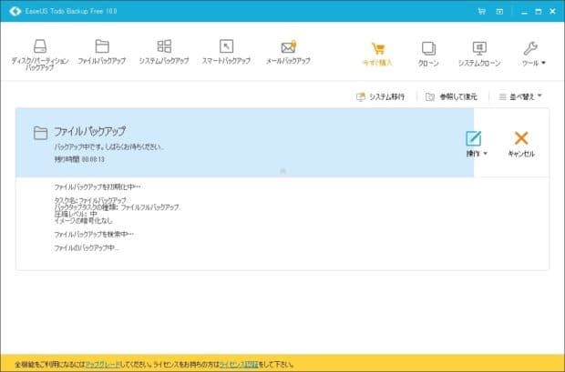 EaseUS Todo Backup Free 10.0でのパフォーマンス結果