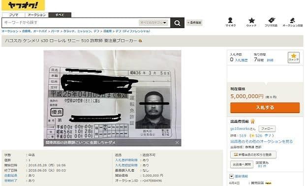 ヤフオクに詐欺師と記載されたデフギアのオッサンが500万円で出品される なお発送はゆうパック着払いの模様