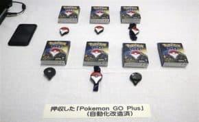 ポケモンGOプラスを自動化改造してネットオークションで販売した男性が商標法違反容疑で逮捕