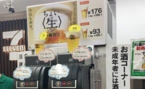 セブン‐イレブンの生ビールサーバー「非常に反響があり、販売体制等の関係で中止」