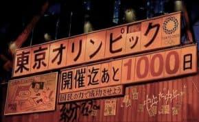 2020年東京オリンピック ボランティアを集めるためにネット工作か 会場は既に大喜利大会へ