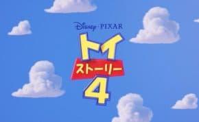 映画「トイ・ストーリー4」日本公開が2019年7月12日決定!新キャラ「フォーキー」登場の映像も公開
