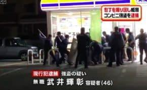 群馬県前橋市のミニストップで包丁を振り回す強盗事件 警察が現行犯逮捕する瞬間の動画