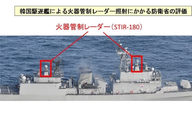 韓国海軍レーダー照射事件 日本は新証拠の電波信号音を公開!最終見解も同時に発表