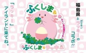 福島県でポケモンGOのイベント開催が検討中!福島県と株式会社ポケモンが復興に活用で協定締結
