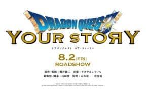 ゲーム「ドラゴンクエスト」映画化決定!ドラクエ5原案で2019年8月公開 ビアンカ・フローラ・デボラの誰を選ぶのか