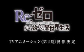 アニメ「Re:ゼロから始める異世界生活」2期製作決定!早速PVも公開されたぞ